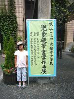 Musume1_shosha_1
