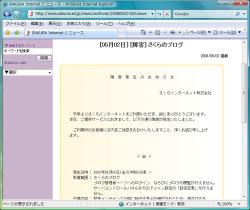 Sakura_no_blog_2