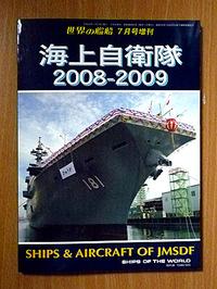 Jmsdf_20082009