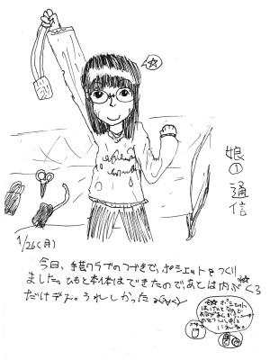 Musume1_tsushin_20090127