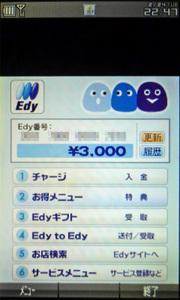 Edy_charge