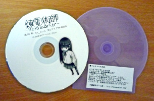 Hq3_comitia_cd_jacket