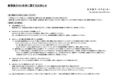 Wii_repair_note