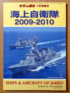 Jmsdf_20092010