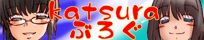 Katura_blog_banner2_500x100