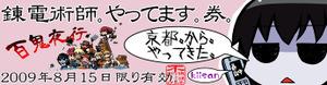 Renden_yattemasu_ken_kiisan