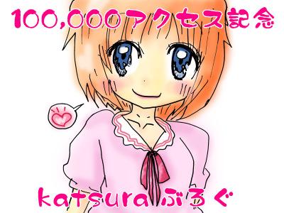 Katsura_blog_100000_access