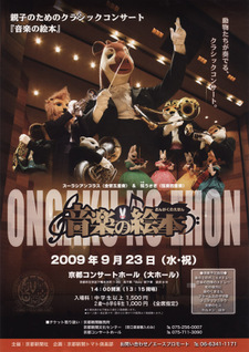 Ongaku_no_ehon_pamphlet