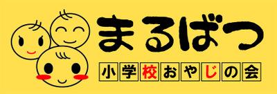 Oyajinnokai_logo_sample