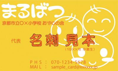 Oyajinnokai_meishi_sample_front