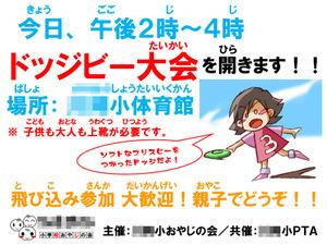 Dodgebee_2010_poster