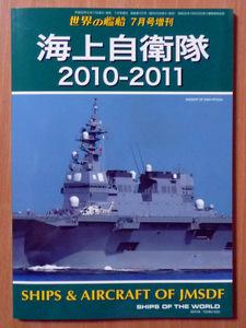 Jmsdf_2010_2011