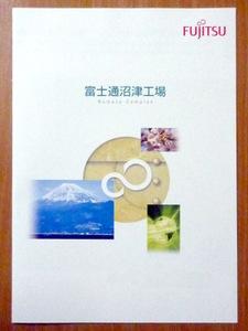 Fujitsu_numazu_complex_pamphlet