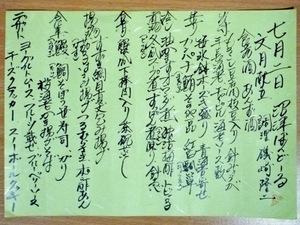Numazu_bondool_menu