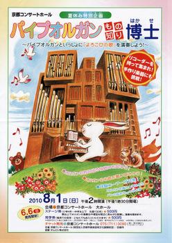 Kyoto_concert_hall_pipe_organ_1