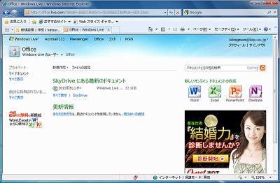 Microsoft_windows_live_skydrive
