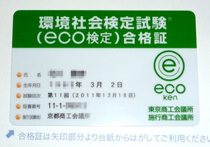Eco_kentei_gokakusho
