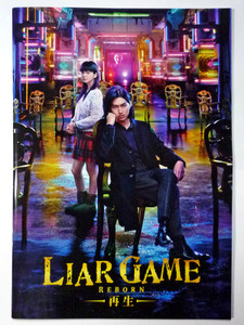Liar_game_reborn_pamphlet