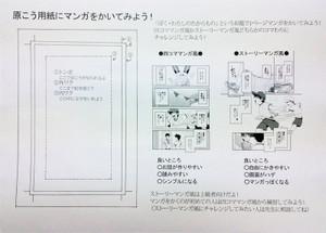 Manga_school_2014_2