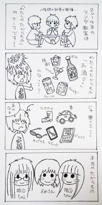 Manga_school_2014_5