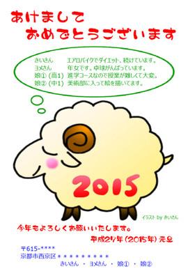 Nenga_illust_2015_1