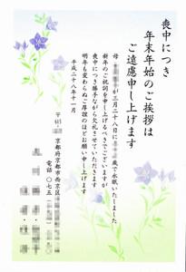 Mochu_hagaki_2016