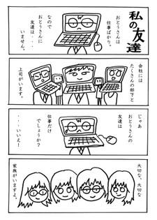 Manga_school_2017_4