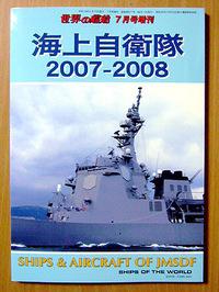 Jmsdf_20072008
