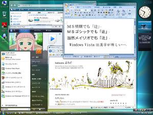 Vista_screen