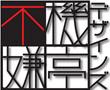 Fukigentei_desgns_logo